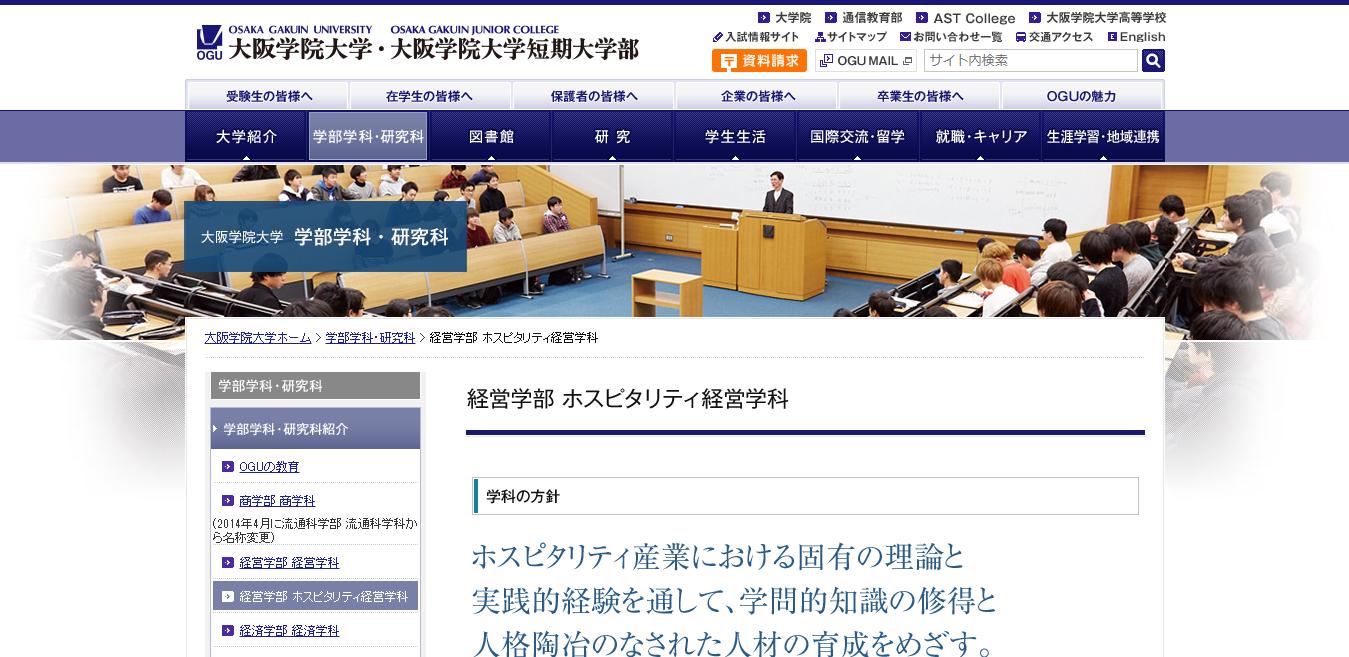 【大阪学院大学】経営学部の評判とリアルな就職先