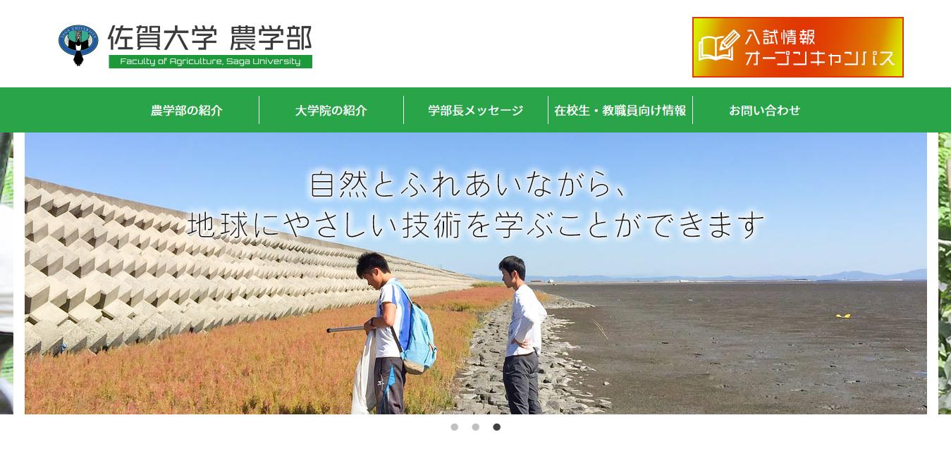 【佐賀大学】農学部の評判とリアルな就職先