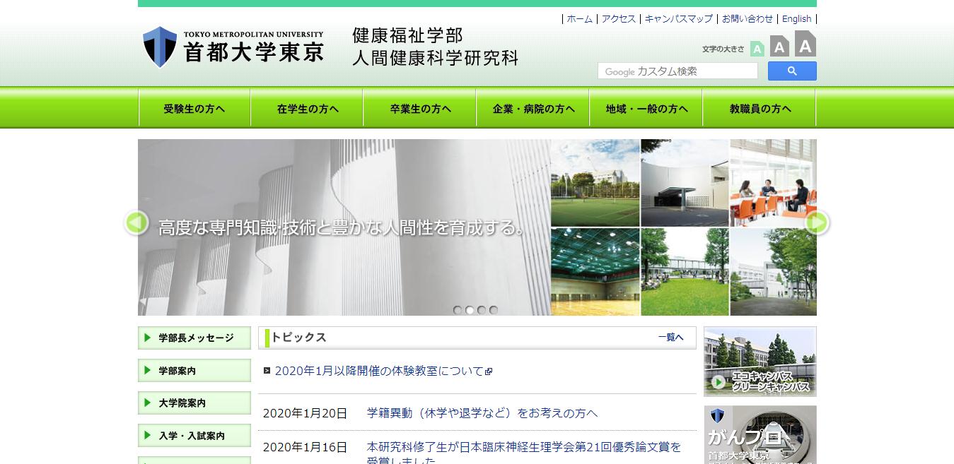 【奈良女子大学】理学部の評判とリアルな就職先