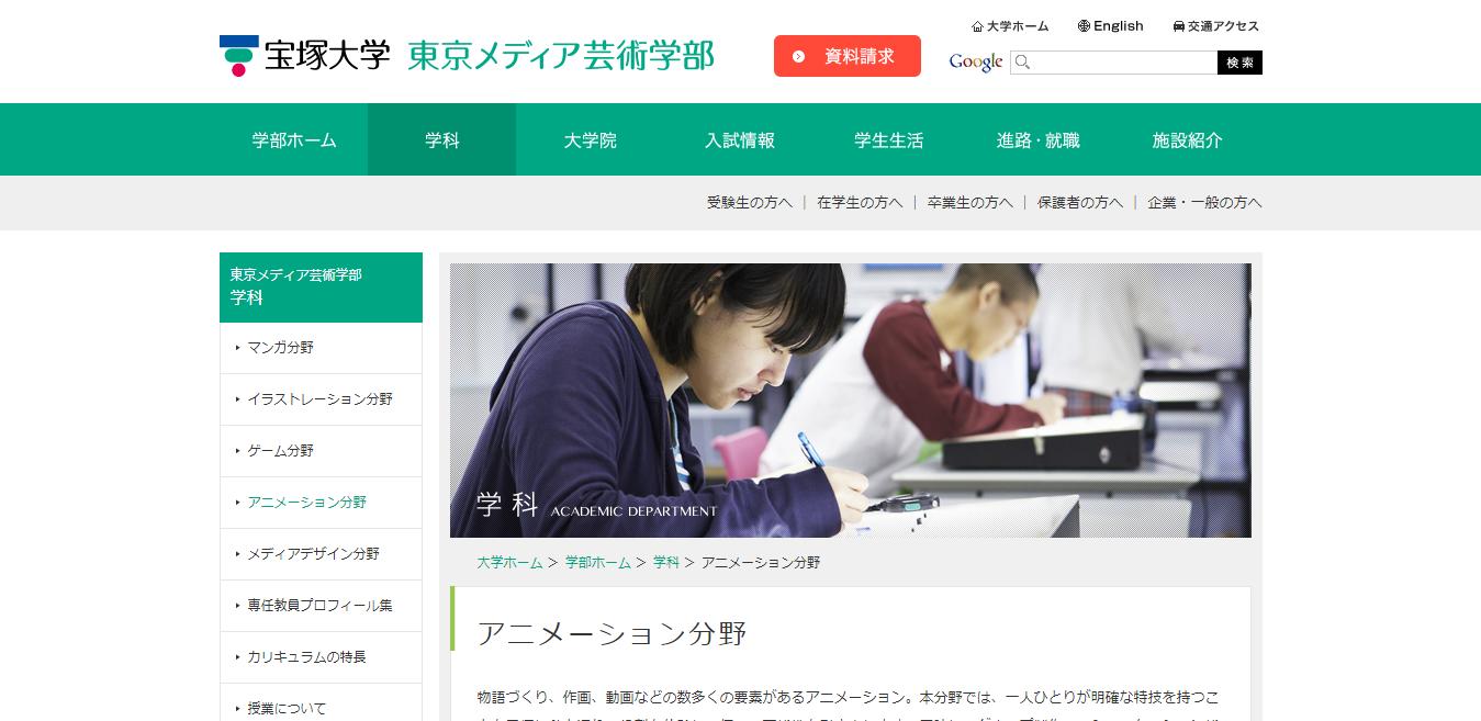 【宝塚大学】東京メディア芸術学部の評判とリアルな就職先