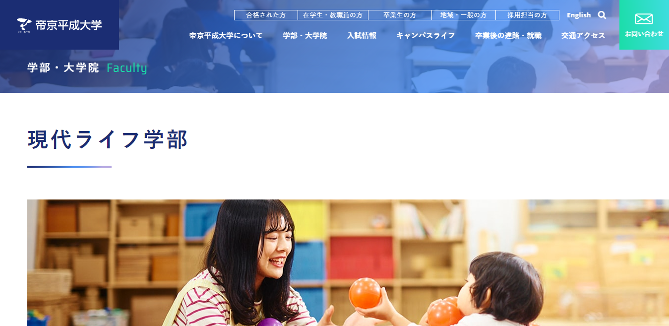 【帝京平成大学】現代ライフ学部の評判とリアルな就職先
