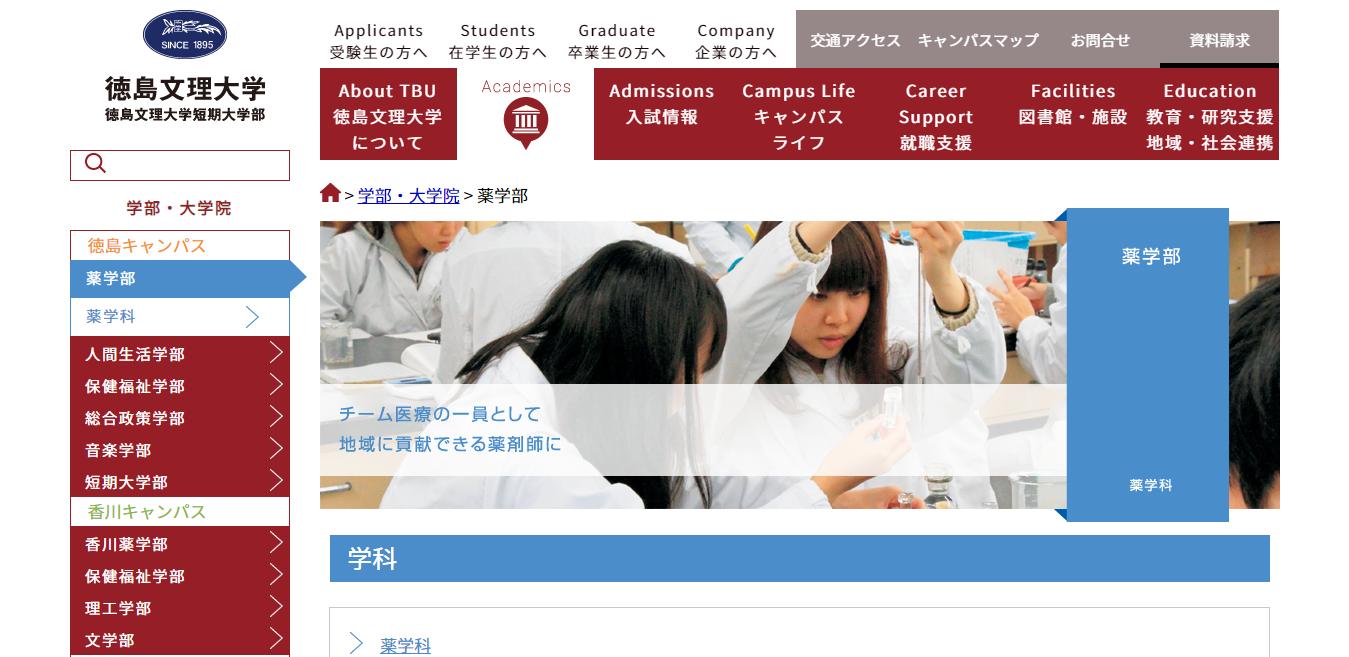 【徳島文理大学】薬学部の評判とリアルな就職先