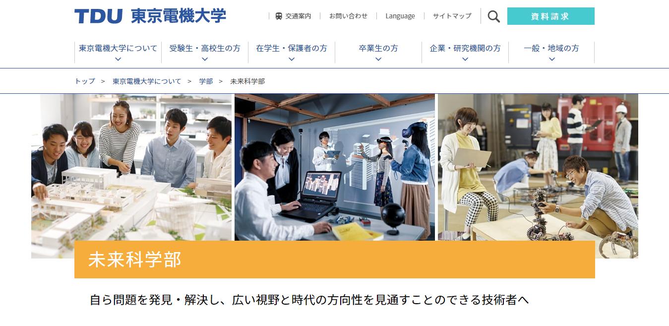 【東京電気大学】未来科学部の評判とリアルな就職先