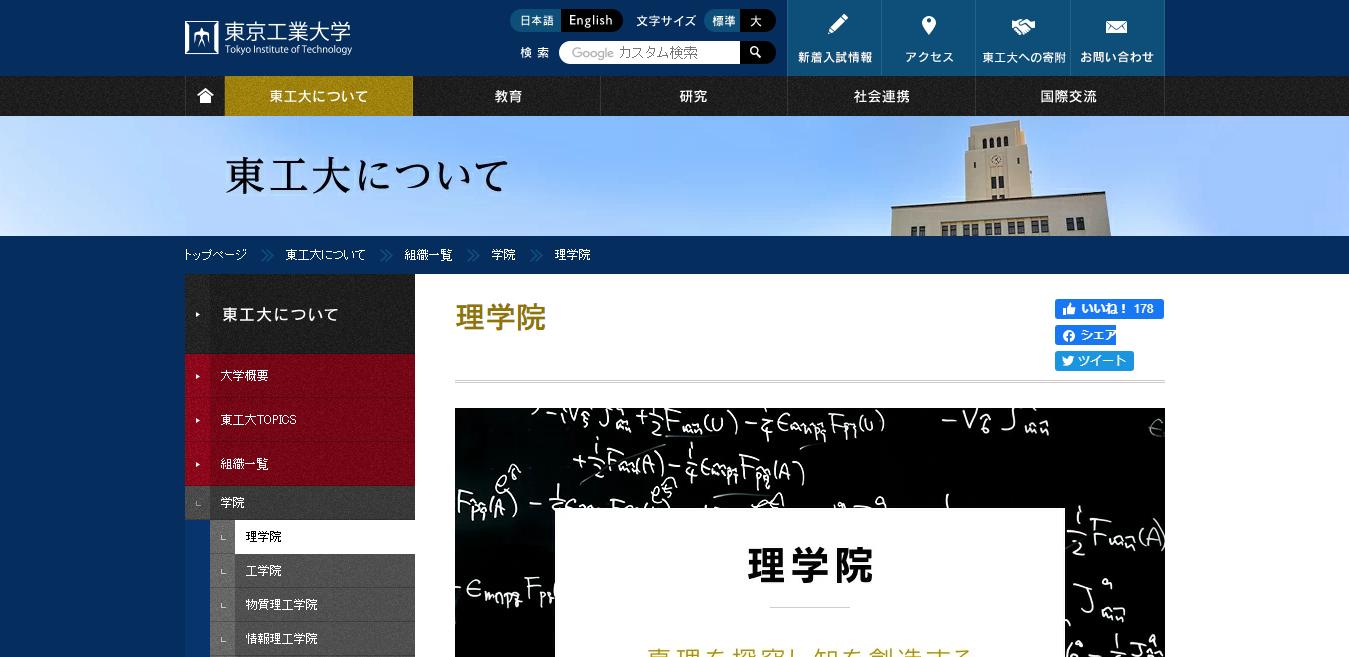 【東京工業大学】理学院の評判とリアルな就職先