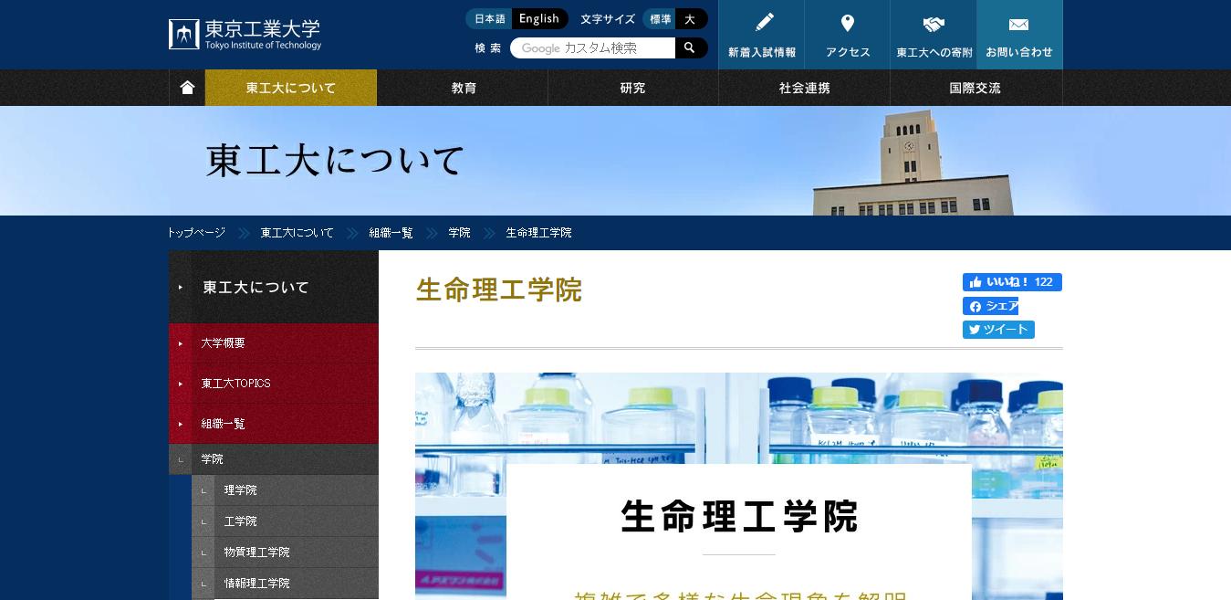 【東京工業大学】生命理工学院の評判とリアルな就職先