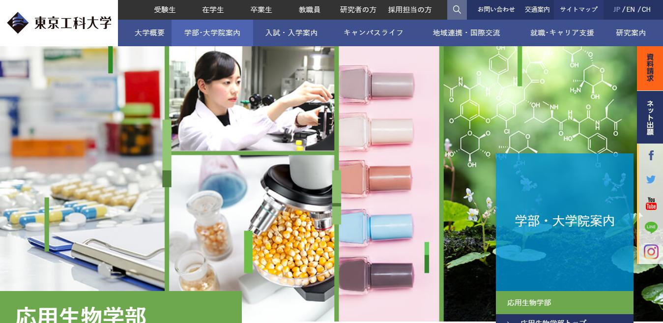 【東京工科大学】応用生物学部の評判とリアルな就職先