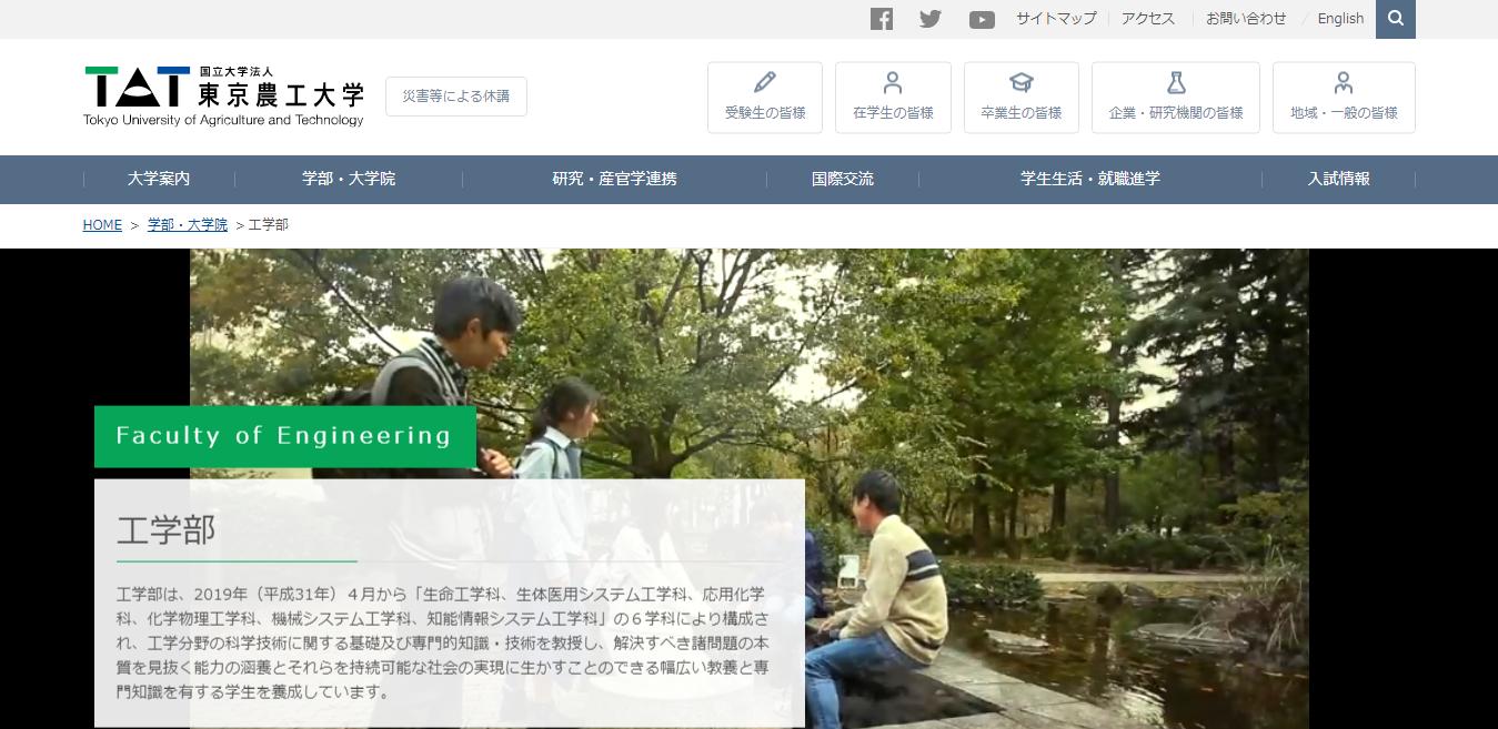 【東京農工大学】工学部の評判とリアルな就職先