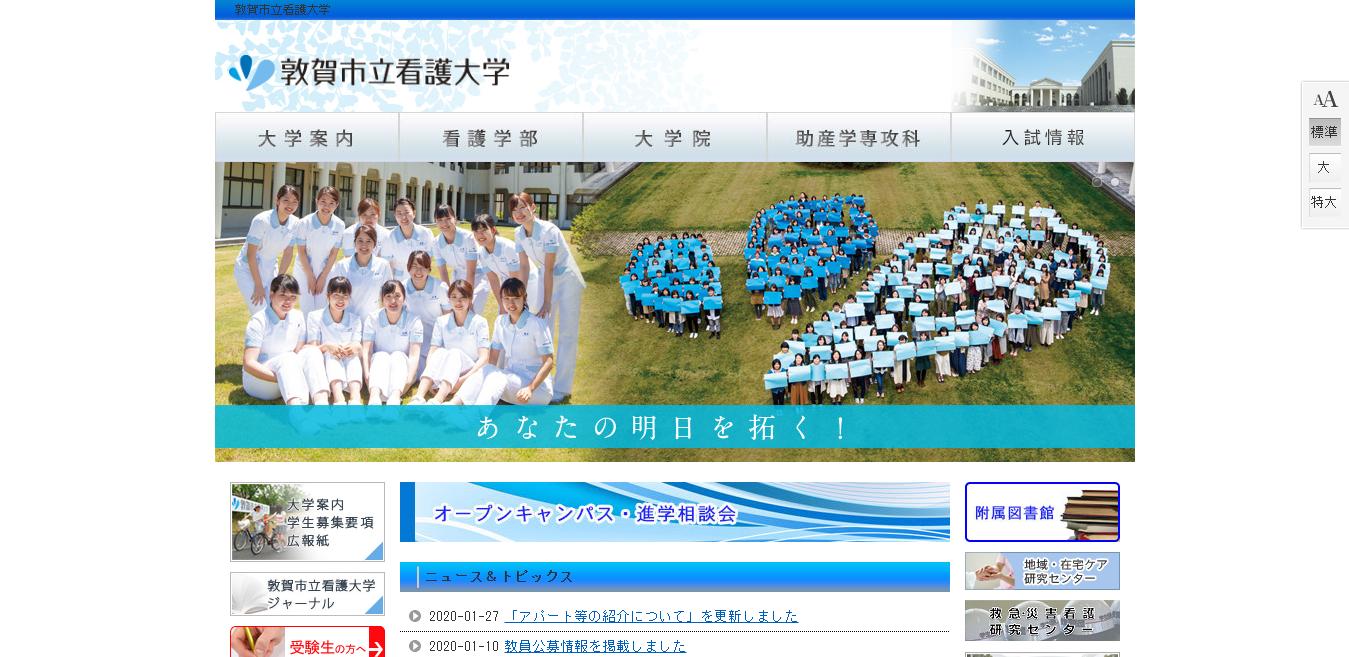 【敦賀市立看護大学】看護学部の評判とリアルな就職先