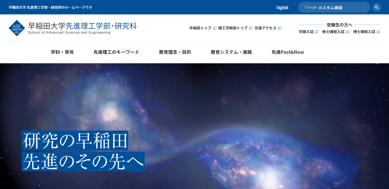 【早稲田大学】先進理工学部の評判とリアルな就職先