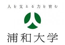 浦和大学の評判と偏差値【偏差値は低いが福祉系の学部は有名】